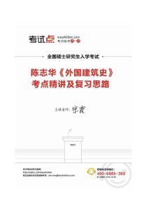 陈志华《外国建筑史》考研考点精讲及复习思路 冲刺串讲及模拟四套卷1