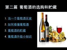 第二篇 葡萄酒的选购和贮藏