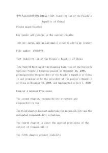 中华人民共和国侵权责任法(Tort liability law of the People´s Republic of China)