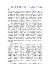 阐述小说《名利场》中的人物语言艺术论文.doc