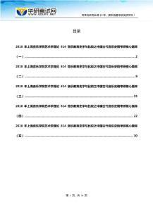 2018年上海音乐学院艺术学理论814音乐教育史学与比较之中国古代音乐史稿考研核心题库