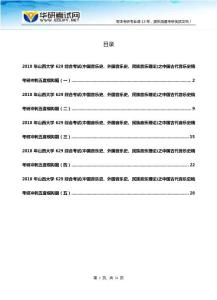 2018年山西大学629综合考试(中国音乐史、外国音乐史、民族音乐理论)之中国古代音乐史稿考研冲刺五套模拟题