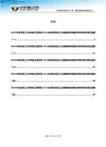 2018年武汉轻工大学机械工程学院341农业知识综合三之数据库系统概论考研冲刺狂背五套题