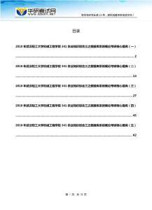 2018年武汉轻工大学机械工程学院341农业知识综合三之数据库系统概论考研核心题库