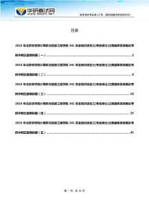 2018年北京农学院计算机与信息工程学院341农业知识综合三[专业硕士]之数据库系统概论考研冲刺五套模拟题