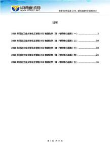 2018年河北工业大学化工学院851物理化学(Ⅱ)考研核心题库