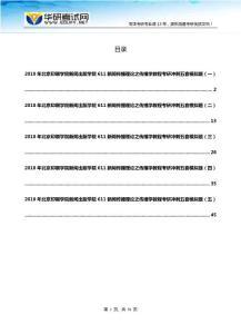 2018年北京印刷学院新闻出版学院611新闻传播理论之传播学教程考研冲刺五套模拟题