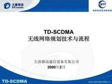1_TD-SCDMA无线网络规划技术和流程(讲义).ppt