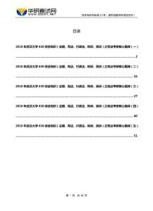 2018年武汉大学630综合知识(法理、宪法、行政法、刑诉、民诉)之宪法考研核心题库