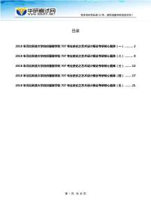 2018年河北科技大学纺织服装学院707专业史论之艺术设计概论考研核心题库