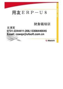 用友ERP-U8财务链培训