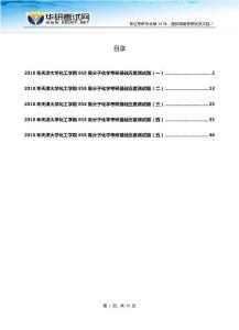 2018年天津大学化工学院858高分子化学考研基础五套测试题