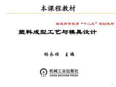 塑料成型工艺与模具设计-机械工业出版社-第1章绪论