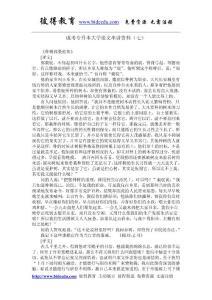 成考专升本大学语文串讲资料(七)