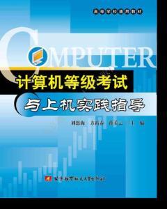 计算机等级考试与上机实践指导