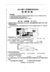 2018届河北邯郸高三11月月..