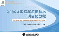 任务1 初识图书销售管理系统数据库