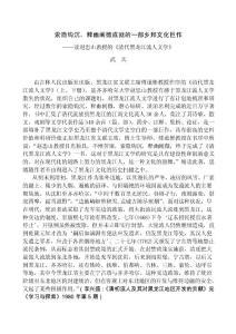 《清代黑龙江流人文学》