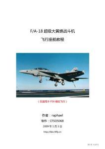 FA18超级大黄蜂战斗机飞行座舱教程