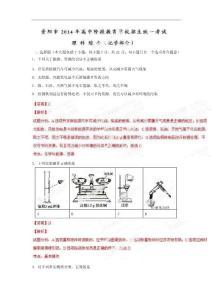 2014年度中考真题精品解析 化学(资阳卷)(解析版)