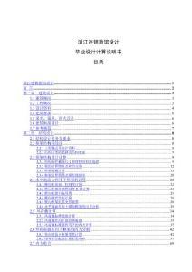 滨江连锁旅馆设计毕业论文设计计算说明书定稿