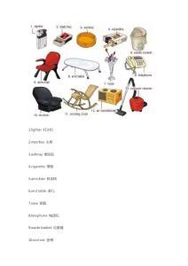 生活用品英语词汇带彩色图