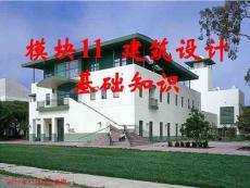建筑设计基础知识