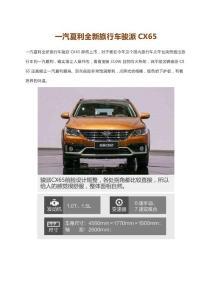 一汽夏利全新旅行车骏派CX65