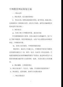 中网教育网站策划方案