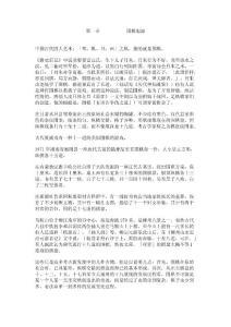 中国围棋历史