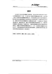医用导管的润滑及摩擦研究.pdf
