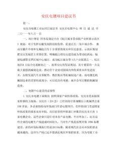 安庆电镀项目建议书