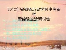 2012年安徽中考历史学科备考暨经验交流[北师大]