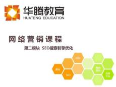 SEO课程_图文.ppt