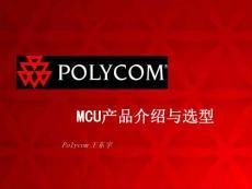 03-MCU及录播服务器产品介绍及选型