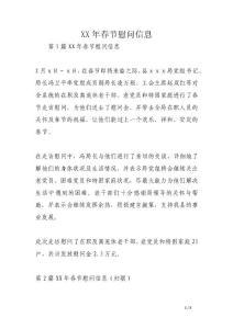 XX年春节慰问信息
