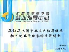 2013届出国毕业生户档存放及相关就业手续咨询及说明会