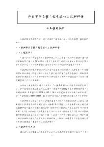 超音波加工技术研发超音波..