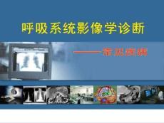 精品推荐医学影像诊断PPT课件图文详解完整版-呼吸系统影像学_1764499026.ppt