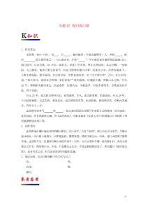 2017-2018学年高中语文 专题07 夜归鹿门歌试题(含解析)新人教版选修《中国古代诗歌散文欣赏》