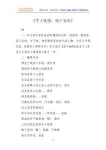 初中语文各单元教案-生于忧患,死于安乐