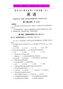 四川省2011届高三毕业班5月信息卷(二)