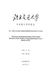 基于p2p的无线列调服务器集群结构的研究与实现