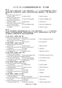 2017年3月18日云南、贵州、浙江高考英语真题听力试题
