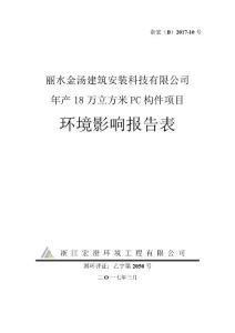 PC构件厂环评报告