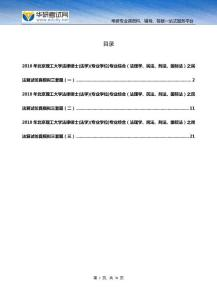 2018年北京理工大学法律硕士(法学)(专业学位)专业综合(法理学、民法、刑法、国际法)之民法复试仿真模拟三套题