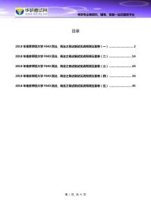 2018年南京师范大学F040民法、商法之商法复试实战预测五套卷