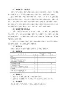 发电厂电气主系统教案
