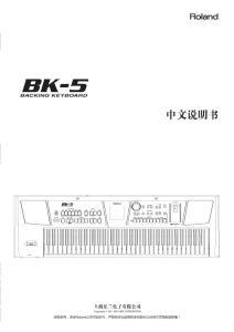 BK-5中文说明书