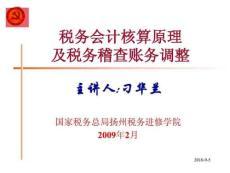 【税务会计核算原理与税务稽查账务调整】(稽查业务班) 106页.ppt